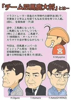 4baka.jpg