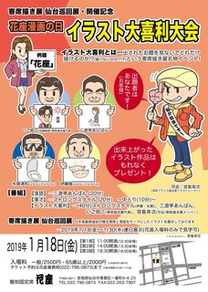 イラスト大喜利190118チラシRGB.jpg