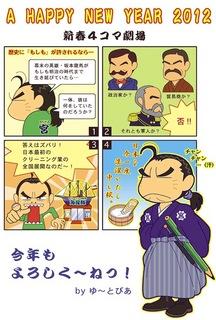 年賀状12blog.jpg
