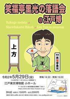 riko200529-web.jpg